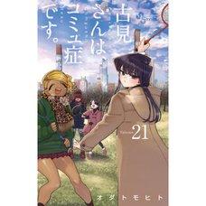 Komi Can't Communicate Vol. 21