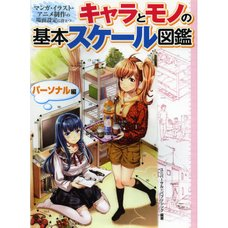 Character and Object Basic Scale Encyclopedia Useful in Manga, Illustration, Anime Production Personal Edition