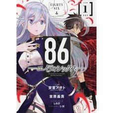 86 -Eighty Six- Vol. 1