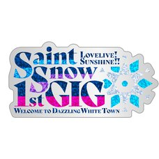 Love Live! Sunshine!! Saint Snow 1st GIG ~Welcome to Dazzling White Town~ Memorial Pin
