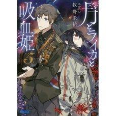 Tsuki to Laika to Nosferatu Vol. 5 (Light Novel)