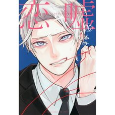 Love and Lies Vol. 10