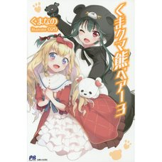 Kuma Kuma Kuma Bear Vol. 3 (Light Novel)