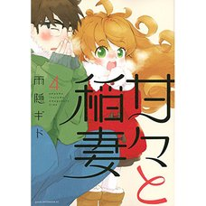 Sweetness and Lightning Vol. 4