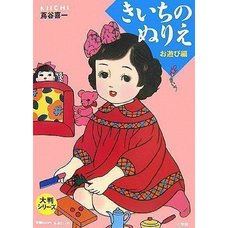 Kiichi's Coloring Book: Playtime