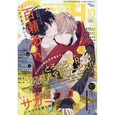 Boy's Love Magazine Gush October 2021