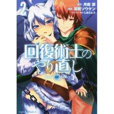 Kaifuku Jutsushi no Yarinaoshi Vol. 2