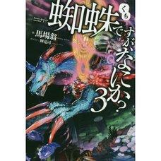 So I'm a Spider So What? Vol. 3 (Light Novel)