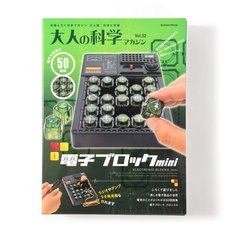 Otona no Kagaku Magazine Vol. 32 w/ Bonus Electronic Blocks Mini