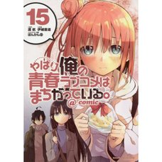 My Teen Romantic Comedy SNAFU @comic Vol. 15