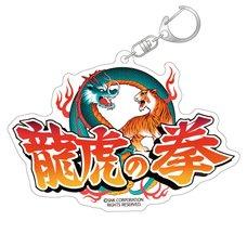 Ryuko no Ken Title Logo Acrylic Keychain