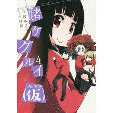 Kakegurui (Kakkokari) Vol. 4