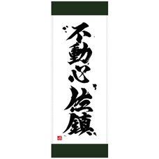 Kantai Collection -KanColle- Fudoushin Sachin Sports Towel