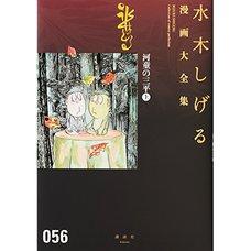 Shigeru Mizuki Complete Works Vol. 56