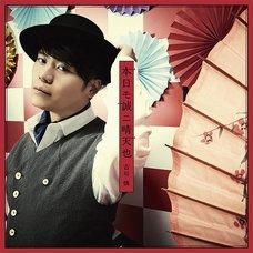 Honjitsu mo Makoto ni Seiten nari | TV Anime Kitsutsuki Tanteidokoro Opening Theme CD