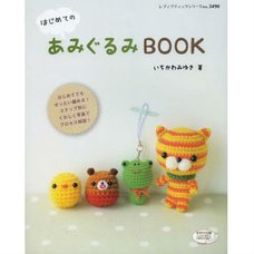 Amigurumi for Beginners Book - Step by Step Explanation with Pictures