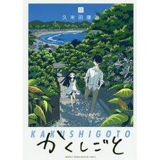 Kakushigoto Vol. 11
