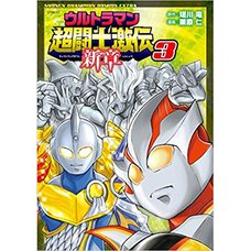 Ultraman Cho Toushi Gekiden New Chapter Vol. 3
