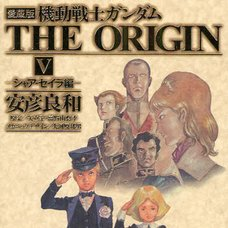 Mobile Suit Gundam The Origin Vol.5