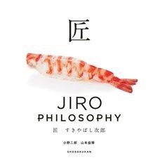 Jiro Philosophy