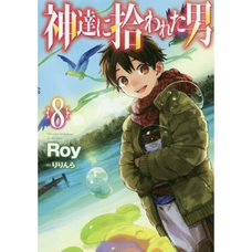 By the Grace of the Gods Vol. 8 (Light Novel)