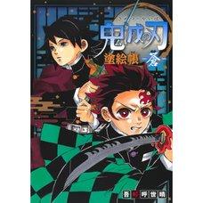 Demon Slayer: Kimetsu no Yaiba Nurie-cho Coloring Book -Ao-