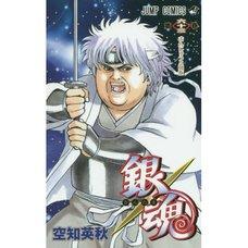 Gintama Vol. 63