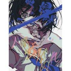 Kei Mochizuki Art Book: Ningen yo Goyoku de Are