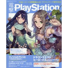 Dengeki PlayStation June 2016, Week 2