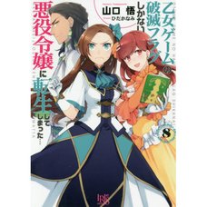 My Next Life as a Villainess: All Routes Lead to Doom! Vol. 8 (Light Novel)