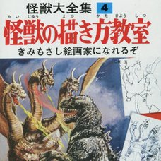 The Huge Complete Collection of Monsters 4