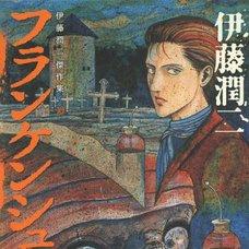 Junji Ito Masterpiece Collection Vol. 10: Frankenstein