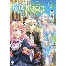 Isekai Yakkyoku Vol. 3 (Light Novel)