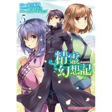 Seirei Gensouki: Spirit Chronicles Vol. 5