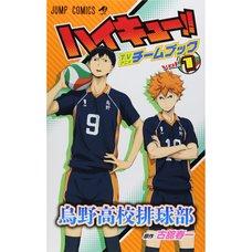 Haikyu!! TV Anime Team Book Vol. 1: Karasuno High School Volleyball Club Edition