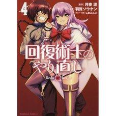 Kaifuku Jutsushi no Yarinaoshi Vol. 4