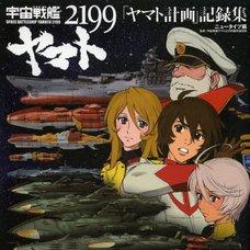 Space Battleship Yamato 2199 Records of Plan Yamato