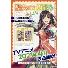 The Saint's Magic Power Is Omnipotent Vol. 2 w/ Limited Edition Character Design Book (Light Novel)