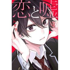 Love and Lies Vol. 3