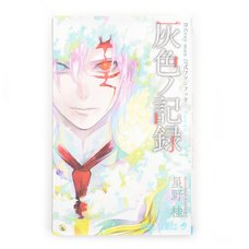 D. Gray-man Official Fan Book: Hai-iro no Kioku