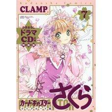 Cardcaptor Sakura: Clear Card Vol. 7 Special Edition w/ CD