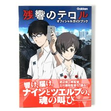 Terror in Resonance Official Guidebook