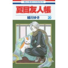 Natsume's Book of Friends Vol. 20