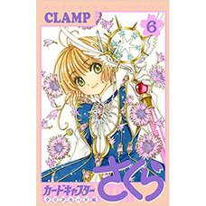 Cardcaptor Sakura: Clear Card Vol. 6 Special Edition w/ CD and Booklet