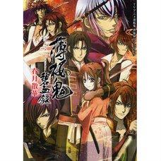 Hakuoki Hekketsuroku Shungetsu Sanka: TV Hakuoki Hekketsuroku Anime Fan Book