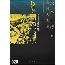 Shigeru Mizuki Complete Works Vol. 20