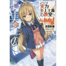 Classroom of the Elite Vol. 7.5 (Light Novel)