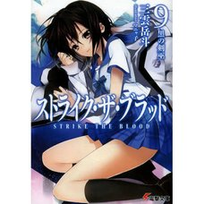 Strike the Blood Vol. 9 (Light Novel)
