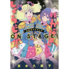 Kageki Shojo!! Official Guide Book: On Stage!