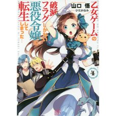 My Next Life as a Villainess: All Routes Lead to Doom! Vol. 4 (Light Novel)